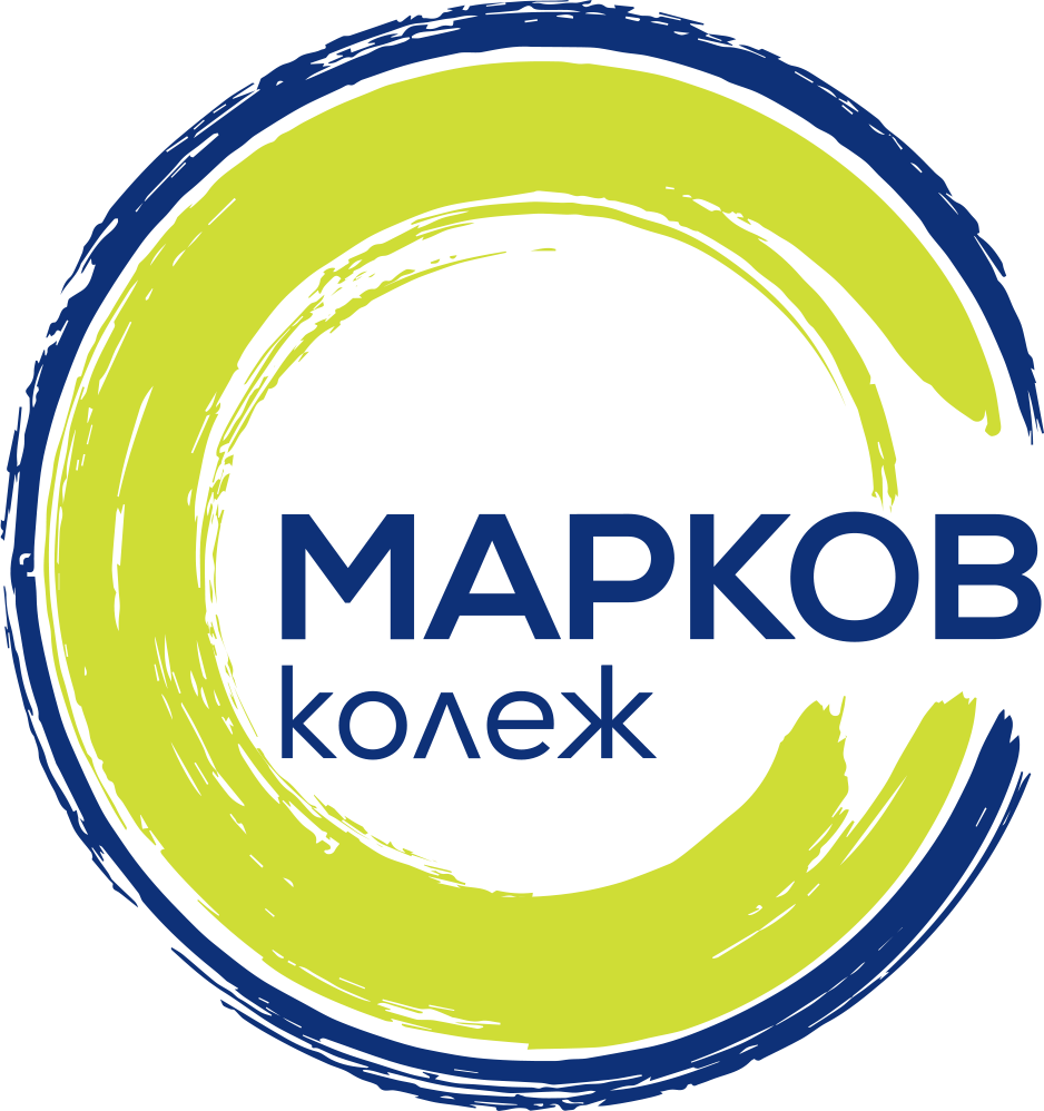 Марков Колеж | Онлайн обучения