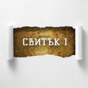 свитък1_2
