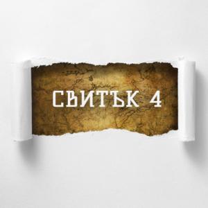 свитък4